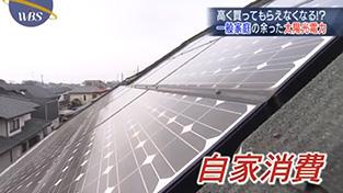一般家庭の余った太陽光電力を自家消費
