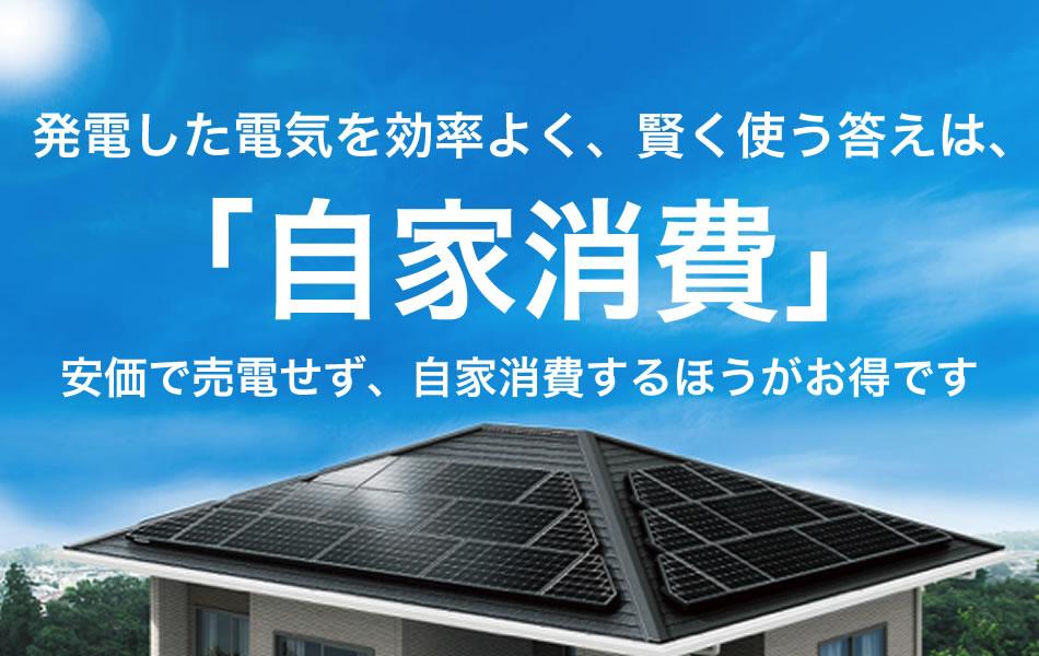 発電した電気を効率よく、賢く使う答えは、自家消費