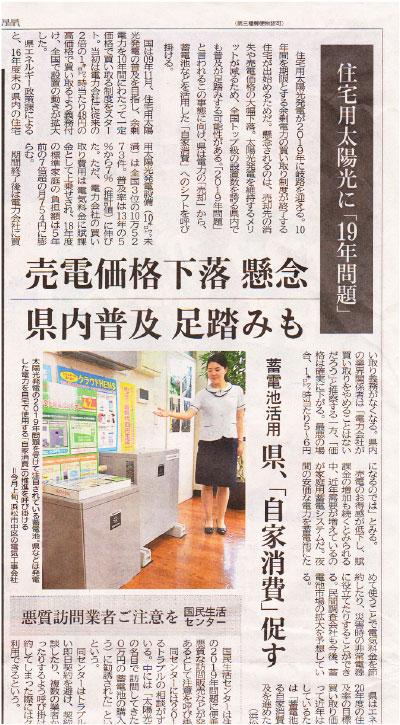 新聞記事:住宅用太陽光に19年問題