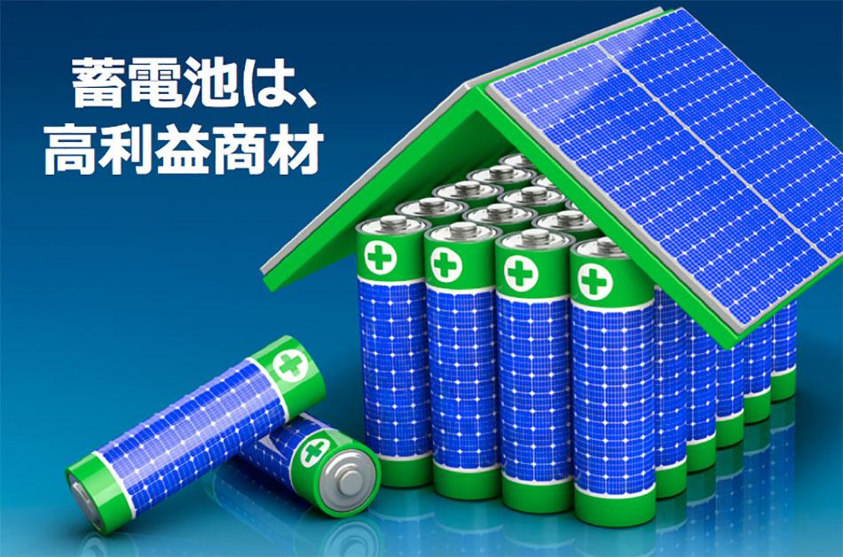 蓄電池は高利益商材