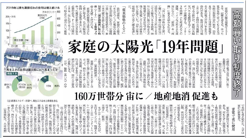 新聞報道:売電高価買取制度終了