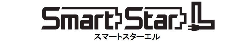 スマートスターエルのロゴ