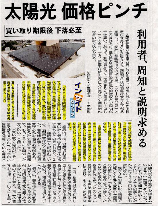 新聞記事:太陽光価格ピンチ