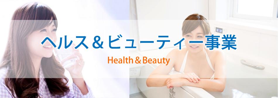 ヘルス&・ビューティー事業