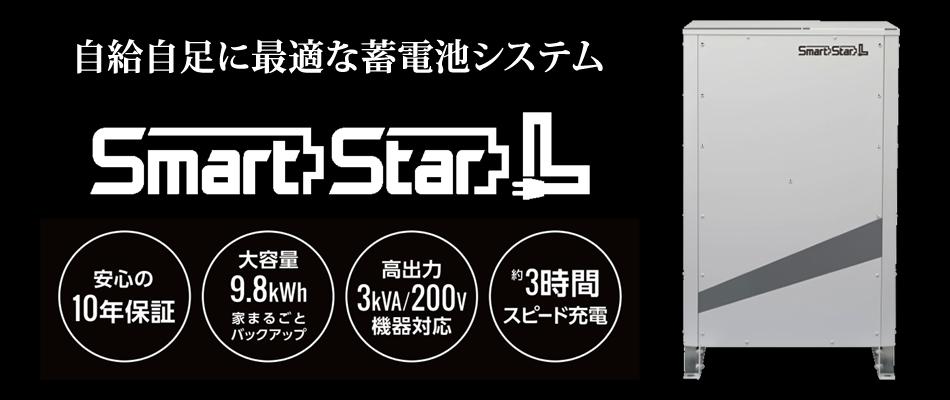 smart star_L