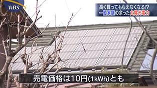 売電価格は1kWhあたり10円