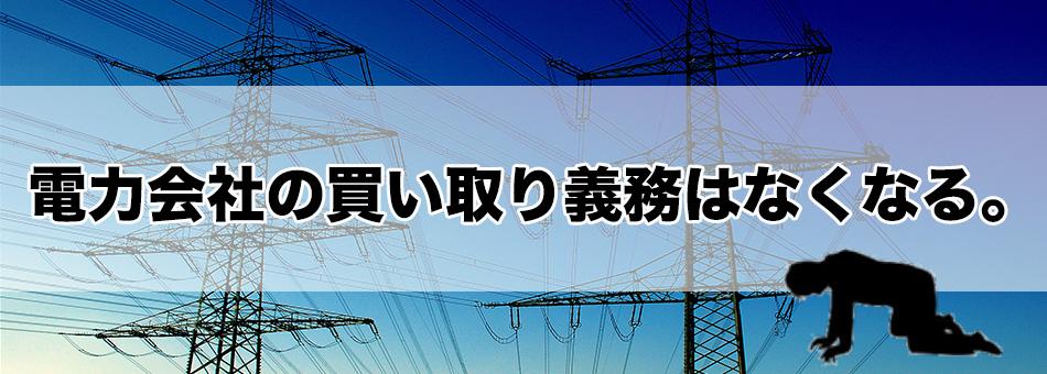 電力会社の買い取り義務はなくなる。